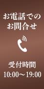 電話からのお問い合わせ・ご予約