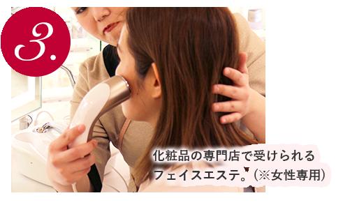 化粧品の専門店で受けられるフェイスエステ。しかも施術料は無料。※1